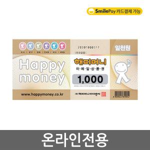 (카드가능)(해피머니) 온라인 문화상품권 1천원권