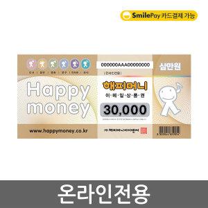 (카드가능)(해피머니) 온라인 문화상품권 3만원권