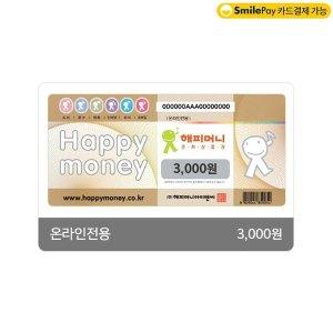 (카드가능)(해피머니) 해피머니온라인상품권(3000원)