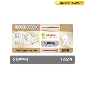(카드가능)(해피머니) 해피머니온라인상품권(5000원)