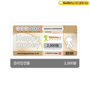 (카드가능)(해피머니) 해피머니온라인상품권(2000원)