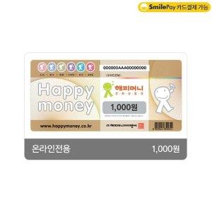 (카드가능)(해피머니) 해피머니온라인상품권(1000원)