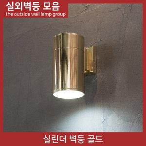 실린더 1등 골드 방수 외부 벽등