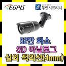 52만화소 실외적외선 CCTV카메라 초특가 B9648NIR