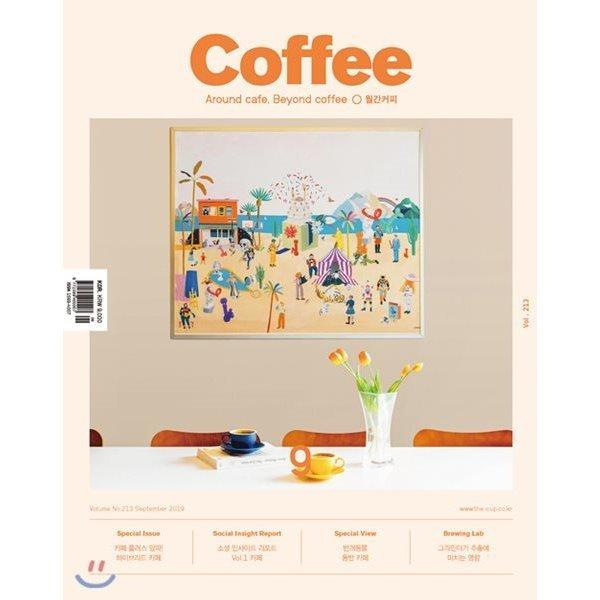 커피 COFFEE (월간) : 9월  2019  : Vol 213호   아이비라인 편집부