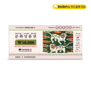 (카드가능)(컬쳐랜드)문화상품권5만원권(ID바로충전)