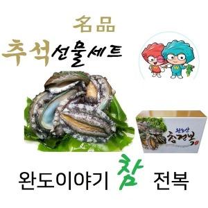(정품정량) 싱싱 완도활전복/추석 선물세트