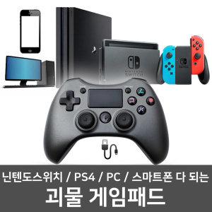 괴물 게임패드 블랙 닌텐도스위치 PS4 PC 스마트폰지원