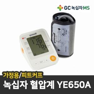 자동전자 피트커프 혈압측정기 유웰 650A 혈압계
