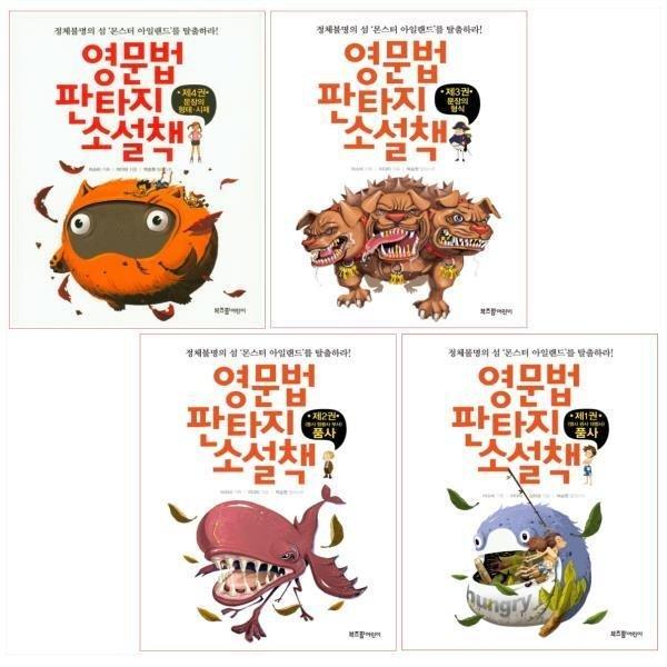 영문법 판타지 소설책 1-4권 세트(전4권)