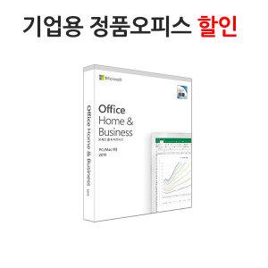 Microsoft Office 2019 HB PKG 기업용 정품 오피스