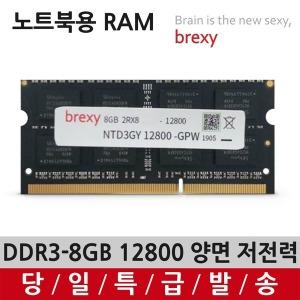 노트북 브렉시 메모리 램 DDR3 8G 12800 양면