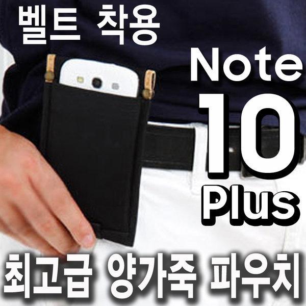 갤럭시 노트10/플러스/N976/양가죽/파우치/케이스