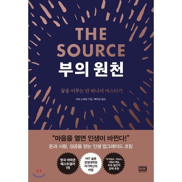 부의 원천 : The Source  타라 스와트