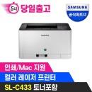 SL-C433 컬러레이저프린터 토너포함 +인증점+