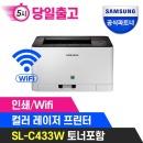SL-C433W 컬러레이저프린터 토너포함 +인증점+