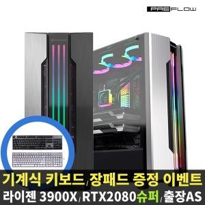 [프리플로우] 게이밍에디션 398RTX 슈퍼 조립컴퓨터PC (3900X/2080)