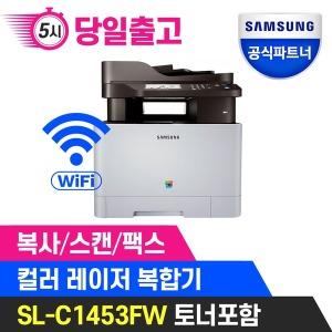 SL-C1453FW 컬러 레이저 삼성 복합기 +인증점+