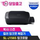 삼성 SL-J1565 무한 컬러 잉크젯 복합기 프린터 인증점