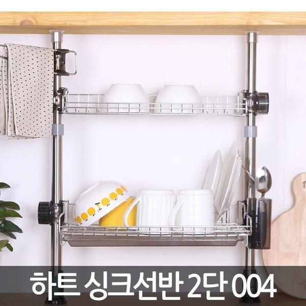 주방그릇정리 하트싱크선반2단 004 물받이쟁반 수저통