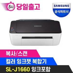 SL-J1660 컬러잉크젯복합기 +인증점+잉크포함