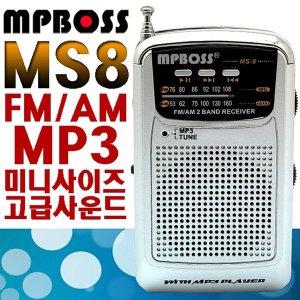 엠피보스 정품 휴대용 라디오 MS 8 소형라디오 라디오