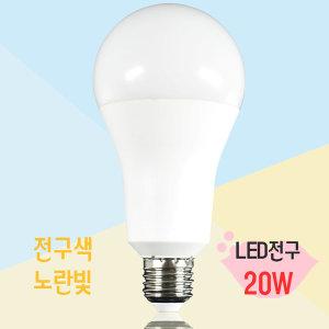 LED전구 조명 램프 벌브 20W e26 전구색