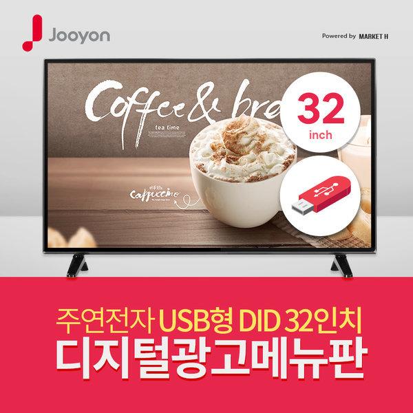 주연전자 JS320H-TD 32인치 DID 디지털사이니지모니터
