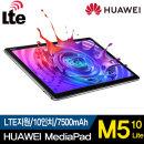 미디어패드 M5 Lite 10 LTE 자급제 태블릿PC 교육