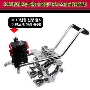 2019년형 2중 잠금  좌/우조절 선상받침대 선상받침틀