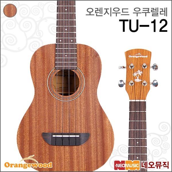 오렌지우드 콘서트 우쿨렐레 Orangewood TU-12 무광