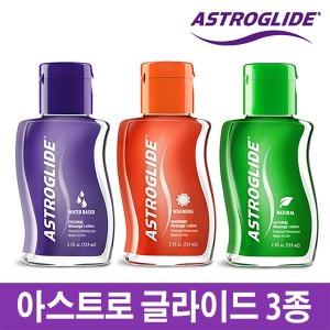 아스트로글라이드 3종 / 아스트로글레이드