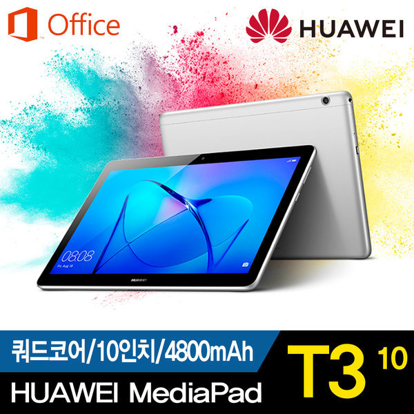 화웨이 미디어패드 T3 10 구글지원 태블릿PC OTG
