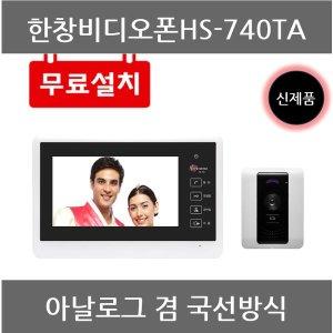 무료설치 한창시스템비디오폰 HS-740TA 7인치