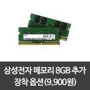 메모리 8GB 추가 장착 옵션 EVENT용