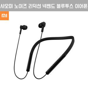 샤오미 노이즈 리덕션 넥밴드 블루투스5.0 이어폰
