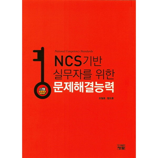 NCS기반 실무자를 위한 문제해결능력  청람   조철호