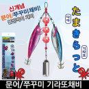독고 기라또 채비/쭈꾸미 갑오징어 문어 낚시 에기