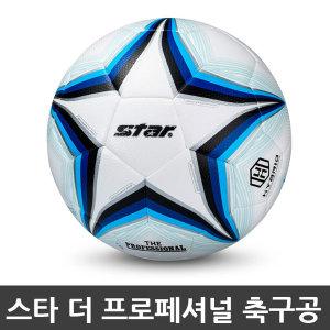 스타 축구공 더 프로페셔널 더 폴라리스 1000