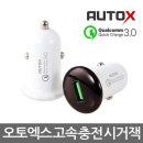 오토엑스 AUTOX 차량용 고속 충전시거잭 / 퀵차지 3.0
