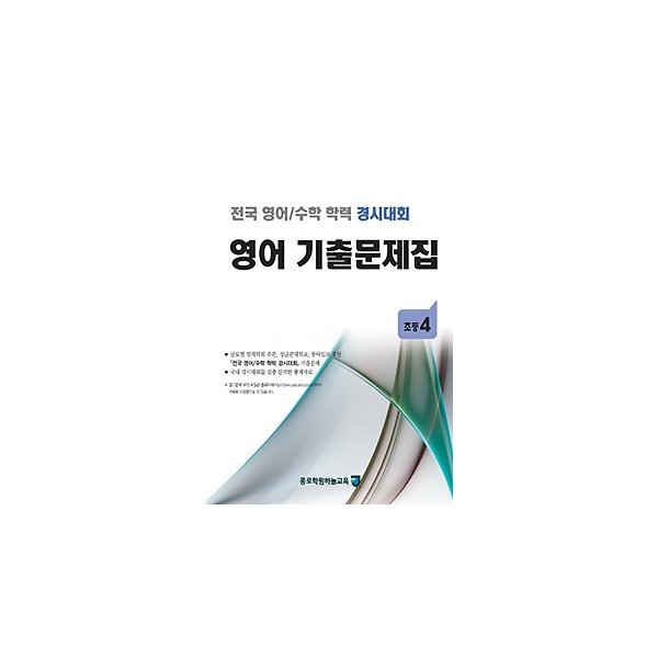 전국 영어/수학 학력 경시대회 영어 기출문제집 초 4 (2019)