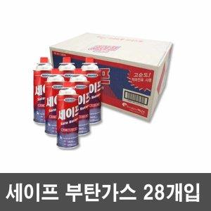 세이프 부탄가스  220g x 28개 1박스 무료배송