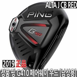 정품 핑 G410 페어웨이 우드 남성 ALTA J CB RED