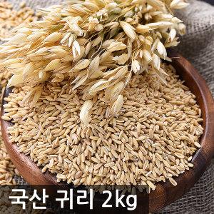국산 귀리2kg 2019년산 햇곡