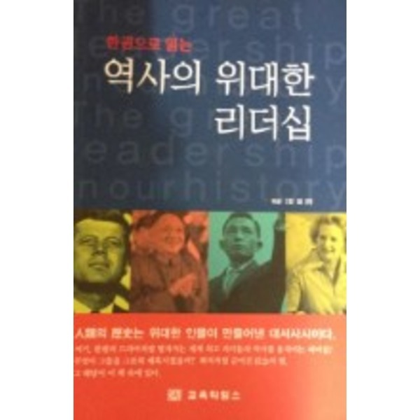 교육타임즈 한권으로 읽는 역사의 위대한 리더십