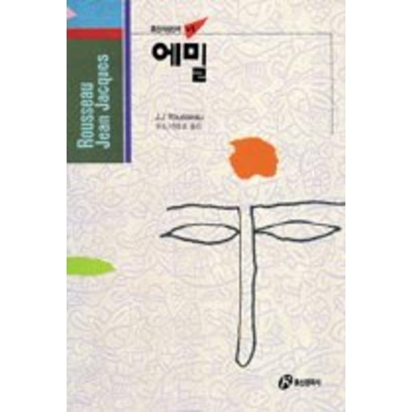 홍신문화사 에밀(홍신사상신서 3)