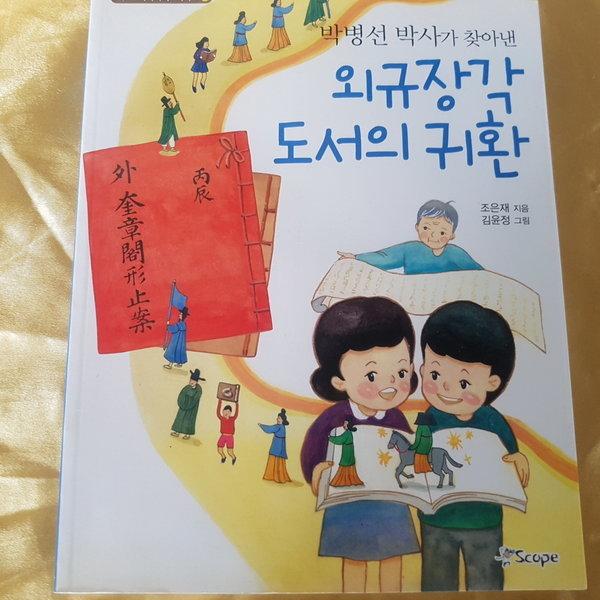박병선 박사가 찾아낸 외규장각 도서의 귀환/스코프