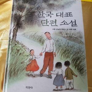 (3-6학년)한국 대표 단편소설/주요섭외.지경사