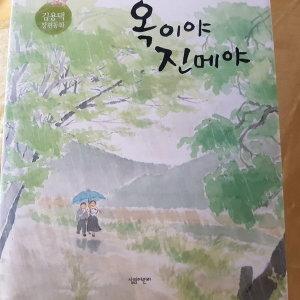 (3-6학년)옥이야 진메야/김용택.살림어린이.2011