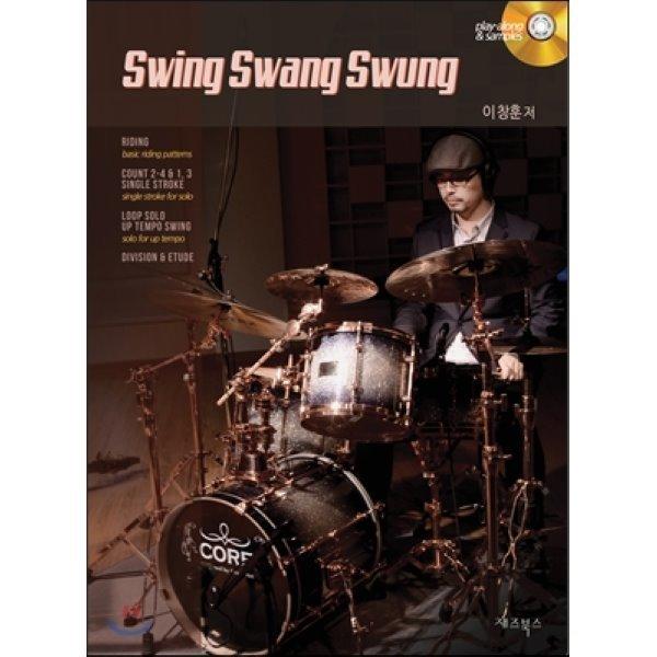 Swing Swang Swung : 재즈드럼 클리닉 교본  이창훈